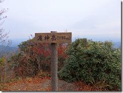 14渡神岳山頂です、視界が悪く残念PB010075