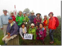 1-08清栄山1006m山頂での登頂写真