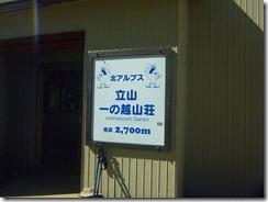2-07一の越山荘に到着