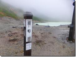4-13昭和湖に到着