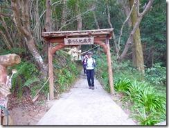 3-10 岩場の通過から自然林、植生林を抜けて無事に下山しました