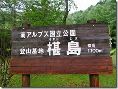 2-02登山口の椹島