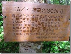 2-15木馬(きんま)道の説明