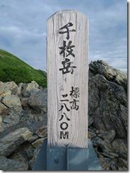 3-05千枚岳山頂