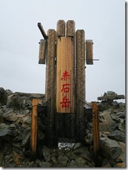 4-01赤石岳山頂