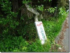 29 自然歩道、基山の案内板
