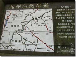 22 九州自然歩道案内板、柿ノ原峠へ向かいます