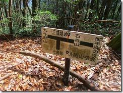 09 三領境峠、石谷山分岐