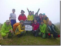 21牛斬山の登頂写真