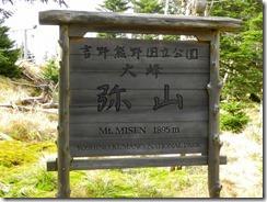 1-16山頂標識
