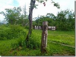2-03至仏山、尾瀬ヶ原分岐