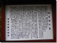 1-19鶴富姫の墓案内