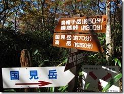 22五勇山手前の標識