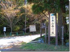 01 五家荘は日本山岳遺産