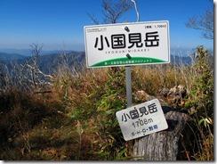 18小国見岳