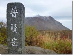 13普賢岳山頂、後ろは平成新山