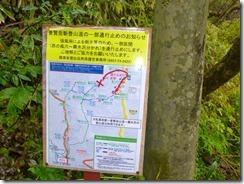 06平成新道は通行禁止の看板