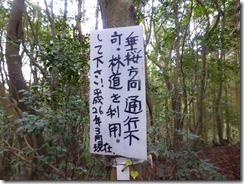 33登山道はふさがっています。林道歩きになりました