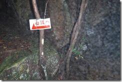 1-08比叡山、カランコロン分岐