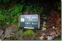1-02比叡山 登山口発2