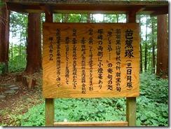 18 芭蕉塚
