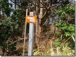 11ふきくさ山(1309m)到着、登山口~ふきくさ山、80分