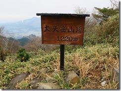 2-06展望の良い大矢岳到着