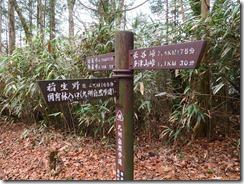 2-21稲生野分岐、多津山峠へ向かいます