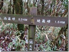 2-10道標は距離表示があります
