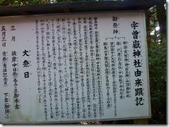 06神社の謂れが掛かれています。虫封じ」で有名です