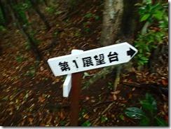 06第1展望台の道標