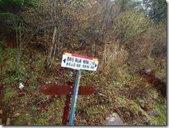 13赤石山荘に向かいます