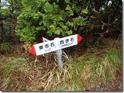 10赤石山荘分岐