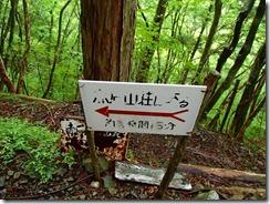 03赤石山荘まで3時間15分の道標、まだ先が長いです
