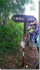 18経塚山への分岐
