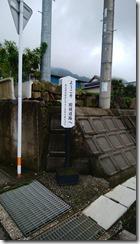 1 長野登山口