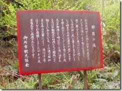 17 櫛羅ノ滝説明版
