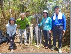 2-23 4座目古祖母山の登頂写真