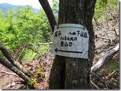 2-17尾平登山道の指標