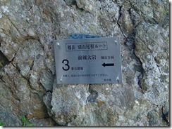 2-05前剱(ゼンケン、マエツルギ)大岩
