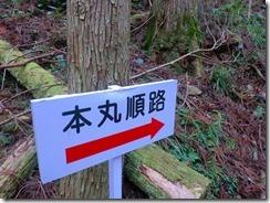 3順路に従い