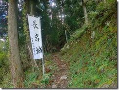 2-1登山道添いに長岩城の旗
