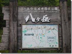 75八ヶ岳山地図
