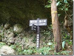 29弘法寺へ下りますPB073524