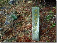 03登山口道標