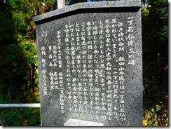2-03一丁石仏の案内