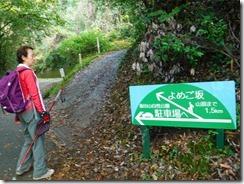 2-07よめご坂登山道道標