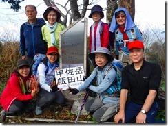 13甲佐岳登頂写真