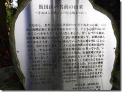 2-17飯田山の名前由来