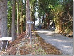 2-40健男神社登山口へ無事に下山しました